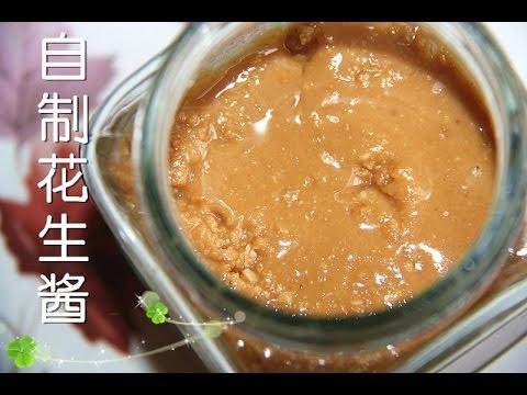 田园时光美食 自制100%纯花生酱 homemade peanut butter(中文版)