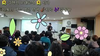 김현진 노래교실 ? 광주 금호 원광신협(월) ? 10월…
