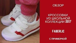 Детские спортивные Кроссовки | Sport Фаберлик | Обзор с примеркой | Фаберлик Спорт | Коллекция SCOOL
