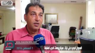 بالفيديو| العدوان الجديد على غزة.. سيناريوهات الحرب الرابعة