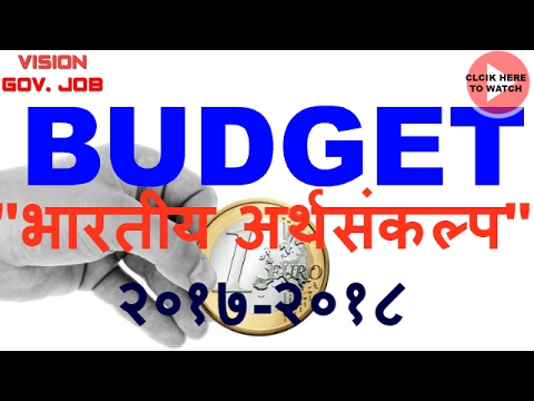 Budget 2017-2018 (for all competitive exams like upsc mpsc sti psi assistant)
