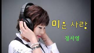 """정서영의 """"미운사랑"""" 1집 음반 수록…"""