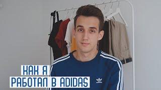 КАК Я РАБОТАЛ В ADIDAS! // ХАЛЯВНЫЙ ШМОТ! - Видео от Budarin