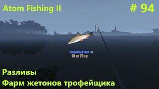 Усач фарм жетонов трофейщика Разливы 94 Прохождение Atom Fishing II