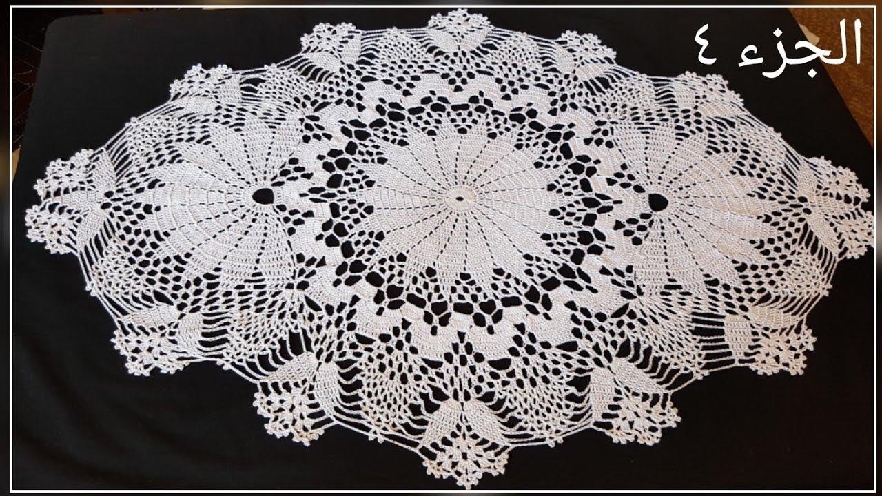611d423a5 مفرش بيضاوي راقي و مميز وسهل خطوة بخطوة الجزء الرابع Crochet oval  tablecloth doily easy