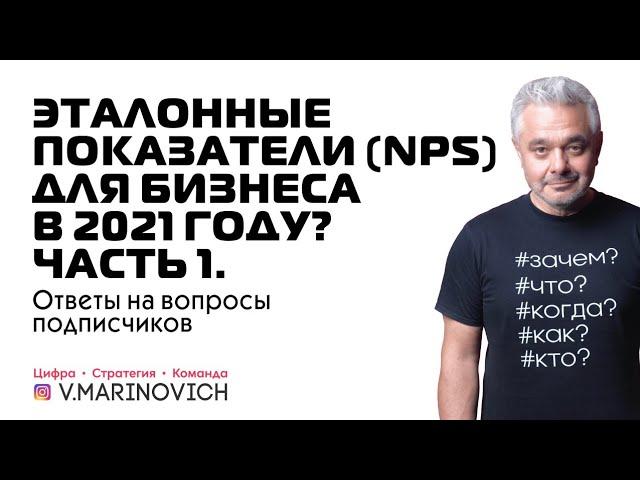 Эталонные показатели (NPS) для бизнеса в 2021 году? Часть 1. | Ответы на вопросы подписчиков