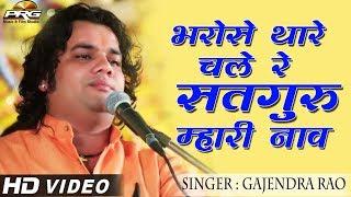 सुपरहिट राजस्थानी भजन | भरोसे थारे चाले रे सतगुरु म्हारी नाव - Gajendra Rao | Kalu Mata Live 2017