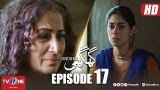 Ghughi | Episode 17 | TV One | Mega Drama Serial | 17 May 2018