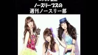 ノースリーブスの週刊ノースリー部。公開録音の後編です。 出演:AKB48 ...
