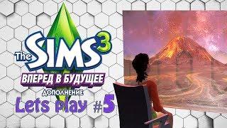 Давай играть The sims 3 Вперед в будущее #5 Дверь открыта!