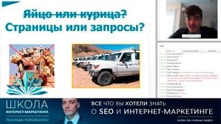 видео Семантическое ядро сайта – как его составить и использовать