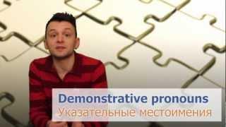 Указательные местоимения в английском языке (Demonstrative pronouns)