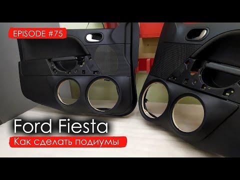 Как сделать подиумы | Ford Fiesta #magicsound_nt
