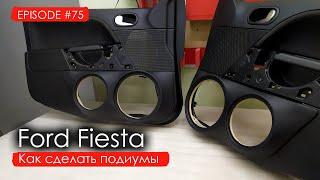 Baixar Как сделать подиумы? | Ford Fiesta #magicsound_nt