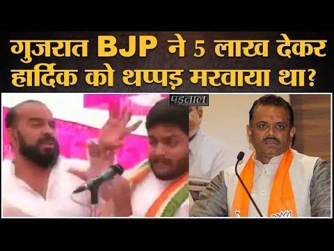 Social Media पर दावा , Gujarat BJP president Jeetu Vaghani ने Hardik को थप्पड़ मरवाया