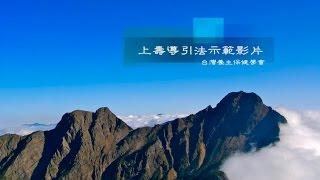 上壽導引法_台灣養生保健學會_2015