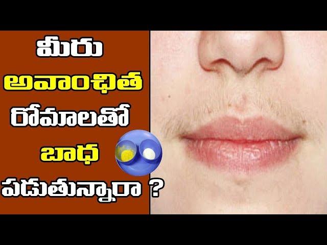 How To Remove Unwanted Hair Naturally | అవాంఛిత రోమాలు పోవాలంటే | PDTV Health and Beauty Tips