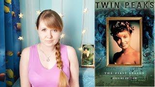 Культовые сериалы: Твин Пикс (Twin Peaks)
