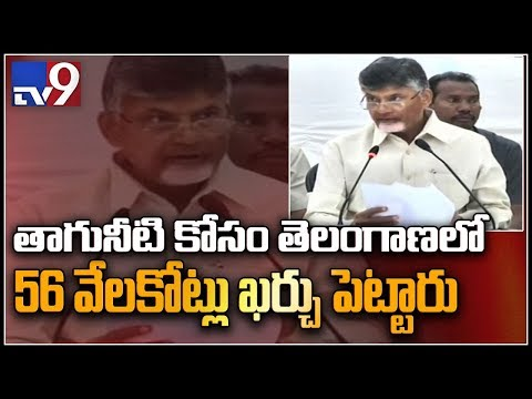 Potable water to be supplied to all tribal villages - Chandrababu - TV9