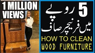 how to clean wood furniture at home furniture ki safai totky in urdu by vocal of amir