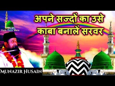 Manazir Hussain - Apne Sajdon Ka Use Ka'aba Bana Lein Sarwar