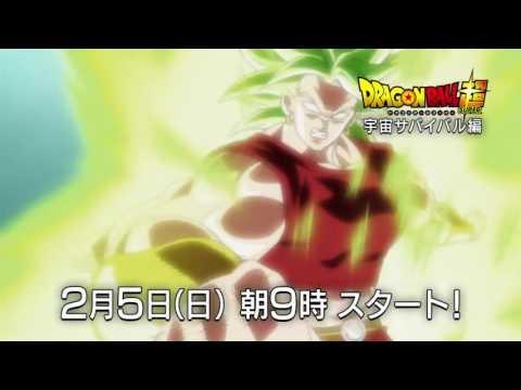 Dragon Ball Super: Universal Survival Arc! (Trailer/Preview) HD