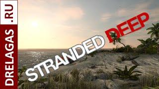 Обзор компьютерной игры Stranded Deep