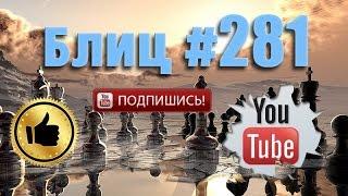 Шахматные партии #281 уроки смотреть онлайн на русском