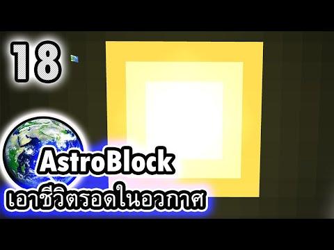 ตอนที่ 18 ดาวเคราะห์ที่อยู่ใกล้ดวงอาทิตย์มากที่สุด ลุยดาวพุธ Mercury - เอาชีวิตรอดในอวกาศ AstroBlock