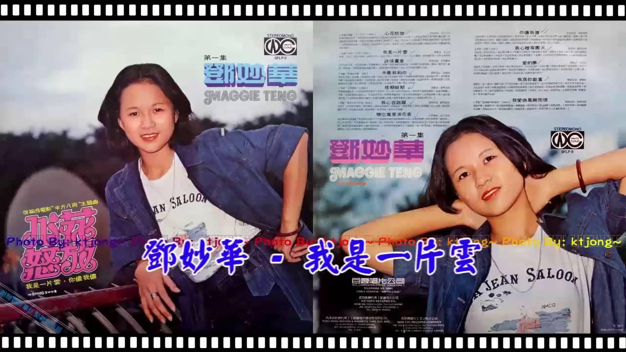 鄧妙華 - 我是一片雲 - YouTube