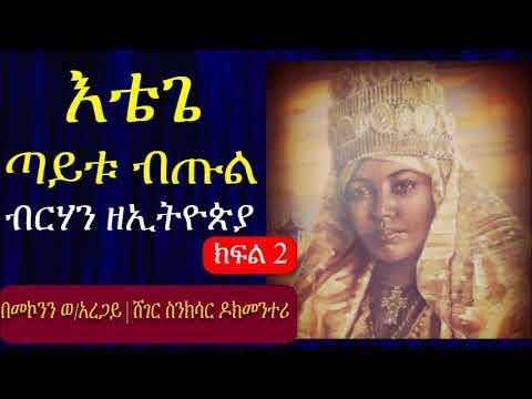 Ethiopia   ክፍል 2: እቴጌ ጣይቱ ብጡል ብርሃን ዘኢትዮጵያ   Etegue Taitu በመኮንን ወ/አረጋይ Sheger FM,Sinkisar