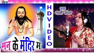 लक्ष्मी कंचन-Laxmi kanchan-cg panthi geet-Mor man ke mandir ma-New hit Chhattisgarhi geet-video 2017