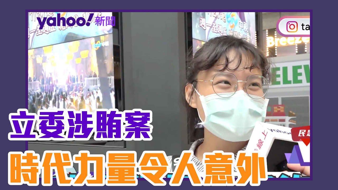 立委涉賄案!街訪民眾:時代力量最令人意外【Yahoo TV #風向台灣】