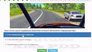 Билет № 31 ПДД России.
