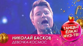 Николай Басков — Девочка-Космос // Танцы! Ёлка! МУЗ-ТВ! — 2021