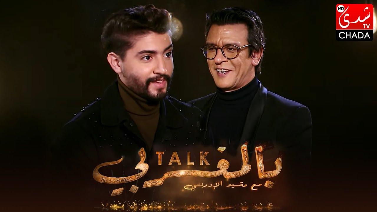 برنامج TALK بالمغربي - الحلقة الـ 08 الموسم الثالث | شرف أحمد | الحلقة كاملة