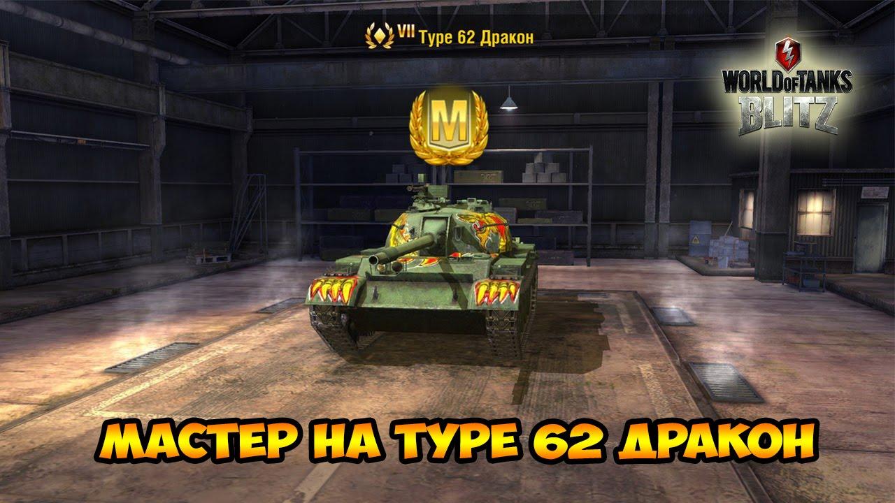 Type 62 - Global wiki