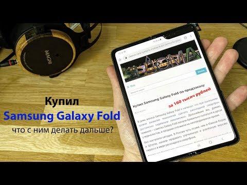 Купил самый дорогой смартфон Samsung Galaxy Fold. За что я отдал 160 тысяч рублей?