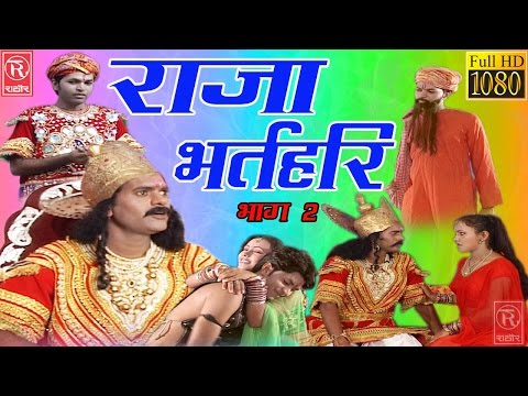 राजा भर्तहरि भाग - 2 #Raja Bharthari Part-2 #Lok Katha 2017#Rathore Cassettes HD