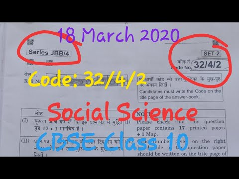 Social Science   Class 10   Objectives Solution   CBSE Boards   Set 2   Code: 32/4/2  