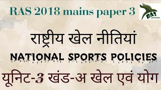 Dovelopement of sport in india/national sport policies/RAS Mains paper 3
