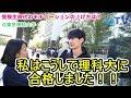 【東京理科大学】に合格する方法 の動画、YouTube動画。