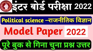 12th political science most vvi question answer 2020 part 1