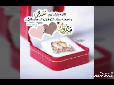 ألف مبروك يا خالتي اماني مبروك الخطوبه Youtube