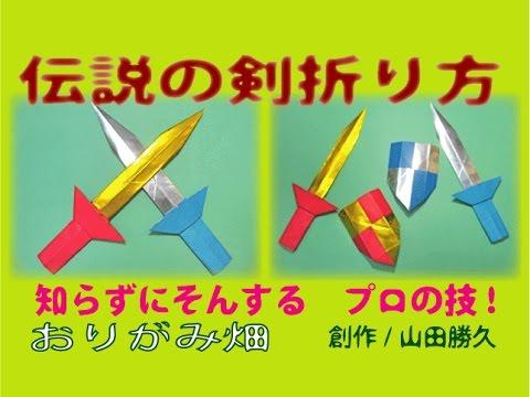 ハート 折り紙 折り紙 剣 折り方 : youtube.com