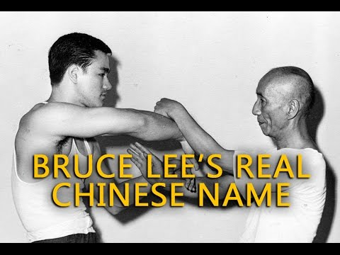 Bruce Lee's Real Chinese Name - YouTube