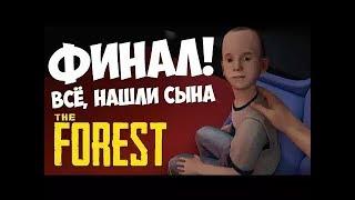 TheForest: Нашли сынулю