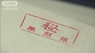 天安門事件で政府「制裁拒否」中国配慮 文書で判明(2020年12月23日) - YouTube
