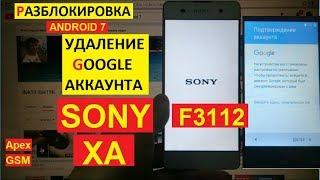 sony Xperia XA FRP Sony F3112 Разблокировка аккаунта google android 7