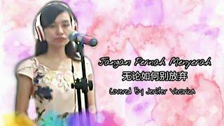 Jangan Pernah Menyerah - COVER Lagu Rohani Mandarin Version (Oriental Worship) 无论如何别放弃 黄丽晶 (IKA)